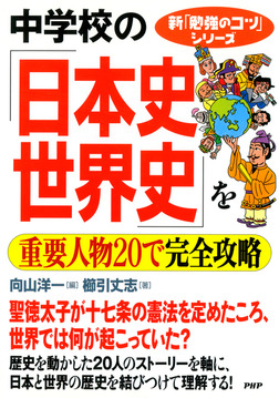 新「勉強のコツ」シリーズ 中学校の「日本史・世界史」を重要人物20で完全攻略-電子書籍