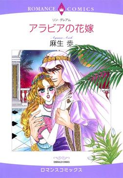 アラビアの花嫁-電子書籍