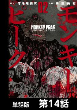 モンキーピーク【単話版】 第14話-電子書籍
