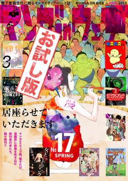 マンガ on ウェブ第17号無料お試し版-電子書籍