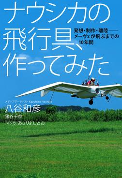 ナウシカの飛行具、作ってみた 発想・制作・離陸――メーヴェが飛ぶまでの10年間-電子書籍