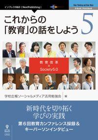 これからの「教育」の話をしよう 5 教育改革× Society5.0