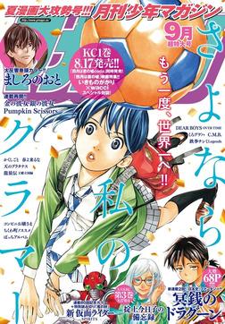 月刊少年マガジン 2016年9月号 [2016年8月6日発売]-電子書籍