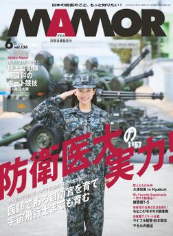 MAMOR(マモル) 2018 年 06 月号 [雑誌]-電子書籍