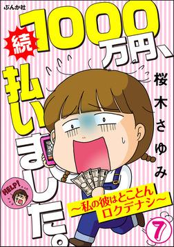 1000万円、払いました。~私の彼はロクデナシ~(分冊版) 【第7話】-電子書籍