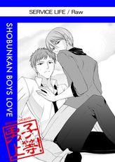 Service Life (Yaoi Manga), Volume 1