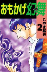 おもかげ幻舞 2