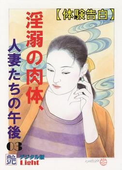 【体験告白】淫溺の肉体、人妻たちの午後03-電子書籍