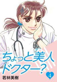 ちょっと美人ドクター? 4