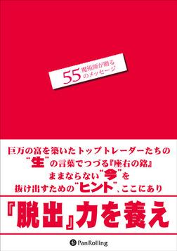 魔術師が贈る55のメッセージ-電子書籍