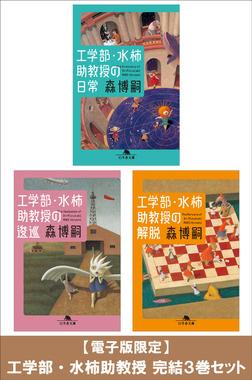 【電子版限定】工学部・水柿助教授 完結3巻セット-電子書籍
