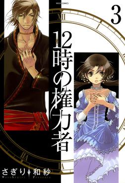 12時の権力者3-電子書籍
