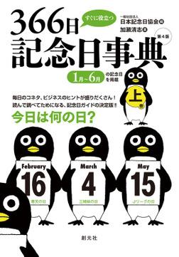 すぐに役立つ366日記念日事典 第4版 上巻-電子書籍