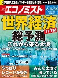 週刊エコノミスト (シュウカンエコノミスト) 2017年08月15・22日合併号
