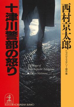 十津川警部の怒り-電子書籍