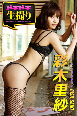 【ドキドキ生撮り】彩木里紗 とっておきの絶品ヒップ-電子書籍