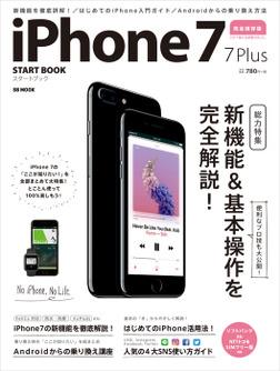 iPhone 7/7 Plus スタートブック-電子書籍