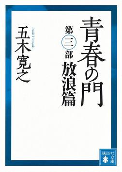 青春の門 第三部 放浪篇 【五木寛之ノベリスク】-電子書籍