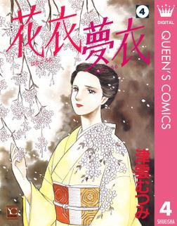 花衣 夢衣 4-電子書籍