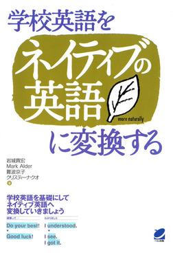 学校英語をネイティブの英語に変換する(CDなしバージョン)-電子書籍