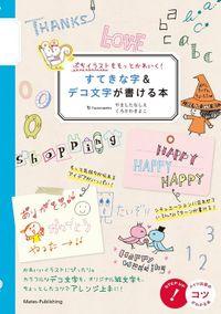 すてきな字&デコ文字が書ける本 : ぷちイラストをもっとかわいく!