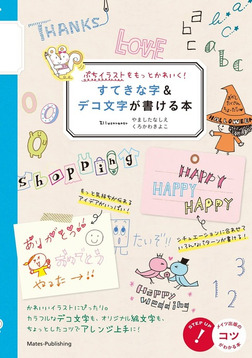 すてきな字&デコ文字が書ける本 : ぷちイラストをもっとかわいく!-電子書籍