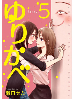 ゆりかべ【分冊版】5話-電子書籍