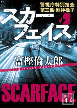 スカーフェイス 警視庁特別捜査第三係・淵神律子-電子書籍