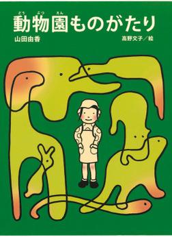 動物園ものがたり-電子書籍