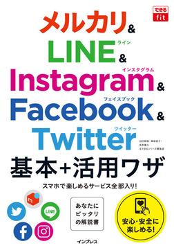 できるfit メルカリ&LINE&Instagram&Facebook&Twitter 基本+活用ワザ-電子書籍
