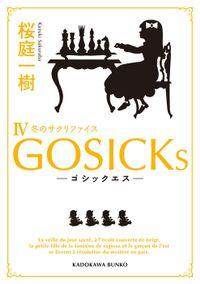 GOSICKs IV ──ゴシックエス・冬のサクリファイス──
