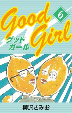 Good Girl(6)-電子書籍
