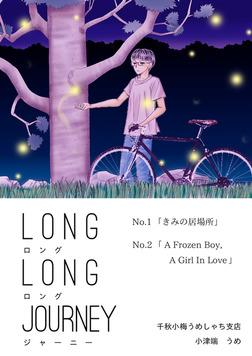 Long Long Journey-電子書籍