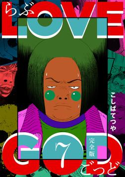 LOVE GOD 〔完全版〕 7巻-電子書籍