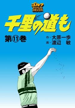 千里の道も(11)-電子書籍