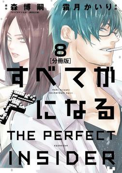 すべてがFになる -THE PERFECT INSIDER- 分冊版(8)-電子書籍