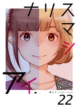 ナリスマシアイ 第22巻-電子書籍