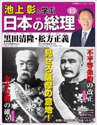 池上彰と学ぶ日本の総理 第15号 黒田清隆/松方正義