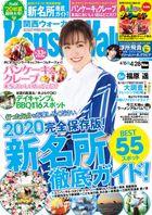 KansaiWalker関西ウォーカー 2020 No.9