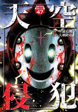 天空侵犯 分冊版(47)-電子書籍