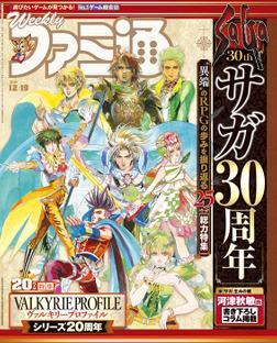 週刊ファミ通 2019年12月19日号-電子書籍