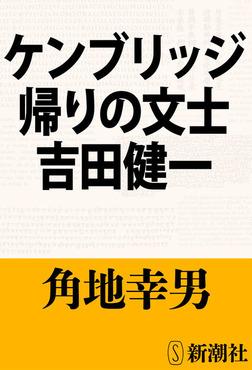 ケンブリッジ帰りの文士 吉田健一-電子書籍