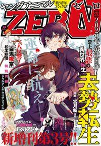 【電子版】ヤングアニマルZERO2/1増刊号(2020年)