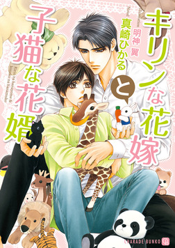 キリンな花嫁と子猫な花婿-電子書籍