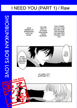 I Need You (Yaoi Manga), Chapter 1