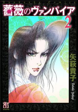 薔薇のヴァンパイア 2巻-電子書籍