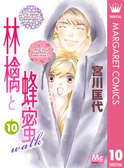 林檎と蜂蜜walk 10-電子書籍