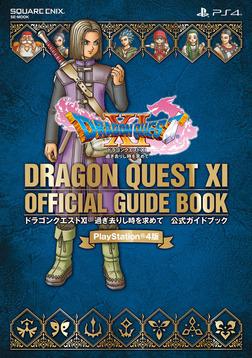 PlayStation(R)4版 ドラゴンクエストXI 過ぎ去りし時を求めて 公式ガイドブック-電子書籍