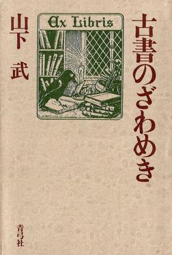 古書のざわめき-電子書籍