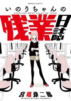 いのりちゃんの残業日誌-電子書籍